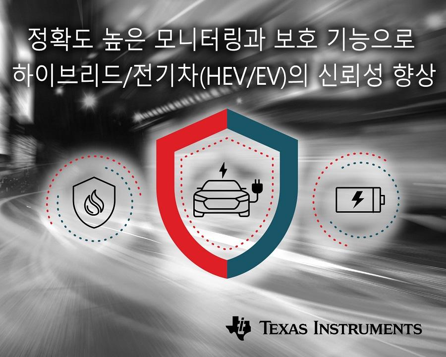 [사진자료] 텍사스 인스트루먼트_정확도 높은 모니터링과 보호 기능의 새로운 아날로그 IC 출시.jpg