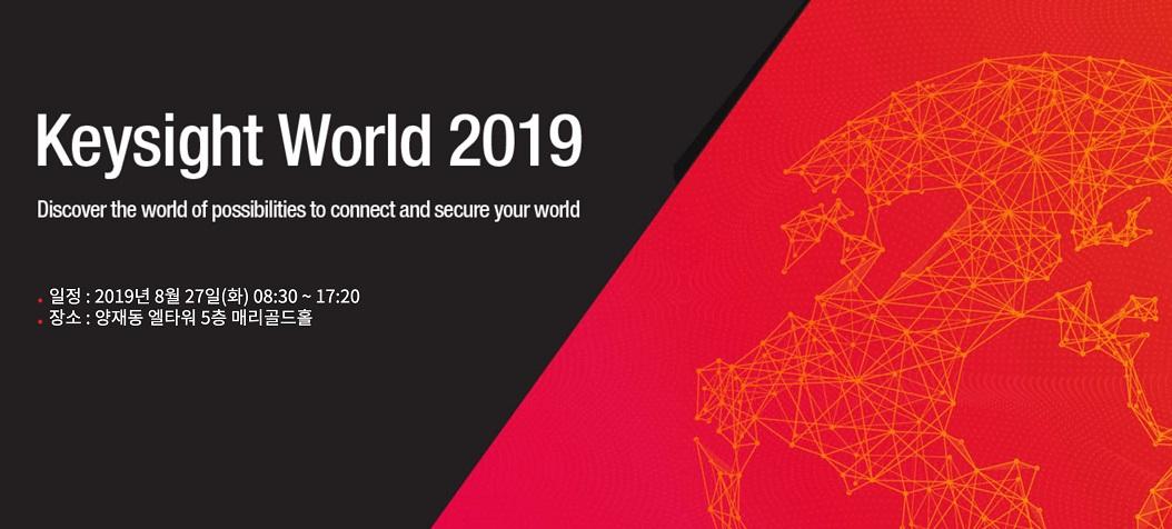 Keysight World 2019.jpg