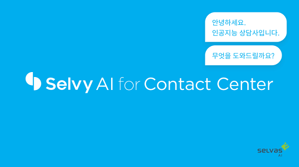 Selvy AI for Contact Center.png